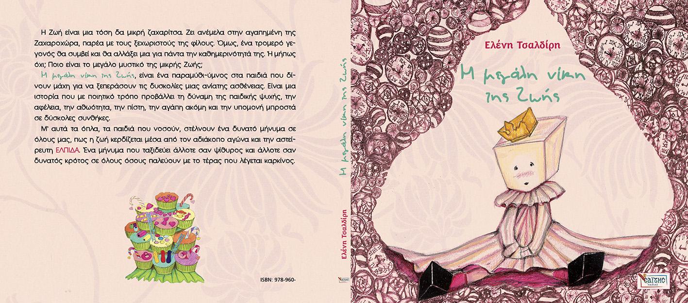Η ΜΕΓΑΛΗ ΝΙΚΗ ΤΗΣ ΖΩΗΣ Cover_24-10 1